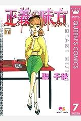 正義の味方 7 (クイーンズコミックスDIGITAL) Kindle版