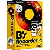 B's Recorder 16(最新)|Win対応