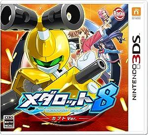 メダロット8 カブトVer. - 3DS