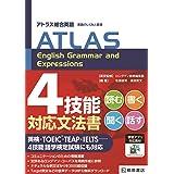 アトラス総合英語 英語のしくみと表現―ATLAS English Grammar and Expressions