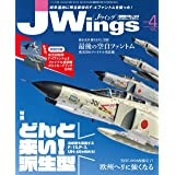 J Wings (ジェイウイング) 2021年4月号