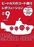 ビートルズのコード進行レボリューション#9〜弾いて楽しむ9つのコード進行革命とその法則 (Guitar Magazine)