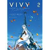 Vivy prototype 2 (WITノベル)