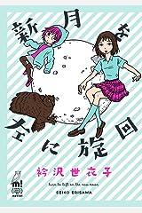 新月を左に旋回 (A.L.C. DX もっと!) Kindle版