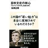 日本文化の核心 「ジャパン・スタイル」を読み解く (講談社現代新書)