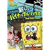 スポンジ・ボブ 新しいパイナップル・ハウス [DVD]