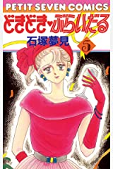 どきどき・ぶらいだる(5) (フラワーコミックス) Kindle版
