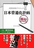 日本普通化計画