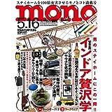 モノ・マガジン2020年5-16号