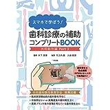 スマホで学ぼう! 歯科診療の補助コンプリートBOOK(共同動作編 Part2)