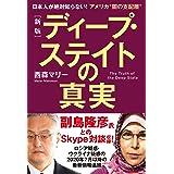 [新版]ディープ・ステイトの真実 日本人が絶対知らない! アメリカ〝闇の支配層〟