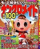 もっと解きたい!ナンクロメイト特選100問 Vol.16 (SUN MAGAZINE MOOK アタマ、ストレッチしよう!パズルメ)