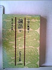 論語〈中〉 (1978年) (中国古典選〈4〉)