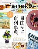 Hanako CITYGUIDE 自由が丘 百科事典。 (マガジンハウスムック) (マガジンハウスムック Hanako CITYGUIDE)