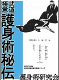 武道極意 護身術秘伝