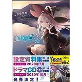 魔女の旅々12 (GAノベル)