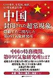 中国 封印された超常現象