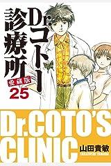 Dr.コトー診療所 愛蔵版 25 Kindle版