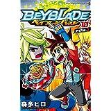 ベイブレード バースト (10) (てんとう虫コロコロコミックス)