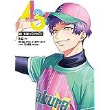 A3! 続・克服のSUMMER! (ビーズログ文庫アリス)