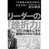 「不連続な変化の時代」を生き抜く リーダーの「挫折力」