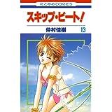 スキップ・ビート! 13 (花とゆめコミックス)