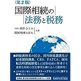 国際相続の法務と税務 (第2版)