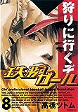 鉄腕ガール(8) (モーニングコミックス)