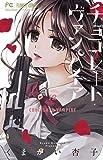 チョコレート・ヴァンパイア (12) (フラワーコミックス)