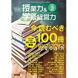 授業力&学級経営力 2021年 03月号 (今,読むべき100冊)