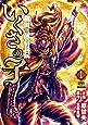 いくさの子 ‐織田三郎信長伝‐ (1) (ゼノンコミックス)