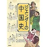 ジェンダーの中国史 (アジア遊学 191)