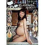 続 あぁ〜愛しの妊婦さん(臨月腹ボテ)10人 [DVD]