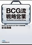 BCG流 戦略営業 (日本経済新聞出版)
