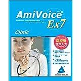 医療用音声認識ソフト AmiVoice Ex7 Clinic 一般診療向け(16診療対応)年間保守3年版