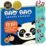 Learn Mandarin Chinese with Our Music Book of Children's Songs for Toddlers & Babies; Bilingual Baby Book with Pinyin; Sound