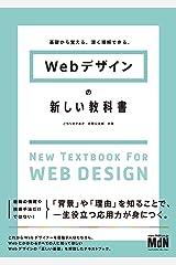 Webデザインの新しい教科書 基礎から覚える、深く理解できる。 Kindle版