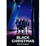ブラック・クリスマス [DVD]