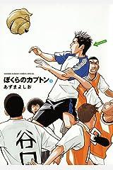 ぼくらのカプトン(1) (ゲッサン少年サンデーコミックススペシャル) Kindle版