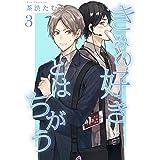 きみの好きとはちがう 分冊版 3 (集英社君恋コミックスDIGITAL)