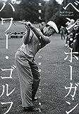 ベン・ホーガン パワー・ゴルフ: 完璧なスウィングの秘訣はここにある