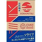 ソラミツ 世界初の中銀デジタル通貨「バコン」を実現したスタートアップ――日本発のブロックチェーンで世界を変える