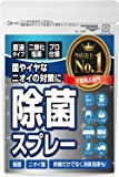 【プロ仕様】 除菌 スプレー 原液タイプ