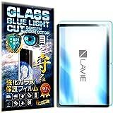 【RISE】【 ブルーライトカット 】 LAVIE T11 T1175/ BAS PC-T1175BAS フィルム LAVIE T11 T1175/ BAS PC-T1175BAS ガラスフィルム 液晶保護フィルム 強化ガラス 国産旭ガラス採用 ブル