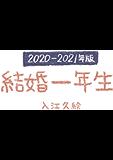 結婚一年生 2020-2021年版