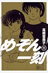 めぞん一刻〔新装版〕(15) (ビッグコミックス) Kindle版