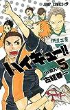 ハイキュー!! 5 (ジャンプコミックス)
