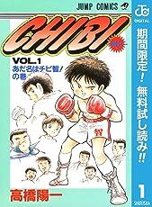 CHIBI―チビ―【期間限定無料】 1 (ジャンプコミックスDIGITAL)