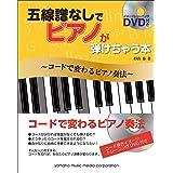 五線譜なしでピアノが弾けちゃう本 ~コードで変わるピアノ奏法~ 【DVD付】