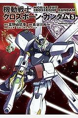 機動戦士クロスボーン・ガンダム(3) (角川コミックス・エース) Kindle版